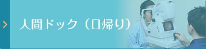 人間ドック(日帰り)
